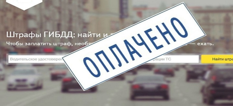 Узнать за что штрафы гибдд ульяновск быть