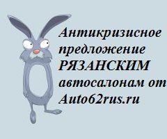 Антикризисное предложение от Auto62rus.ru